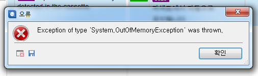 """Exception of type 'System.OutOfMemoryException' was thrown."" 에러"
