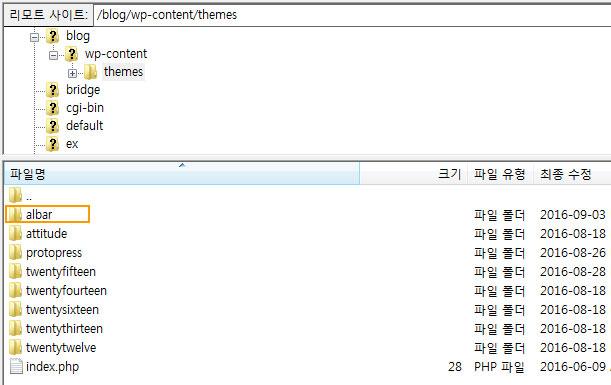 FTP를 통해 테마 폴더 이름 바꾸기 - 워드프레스