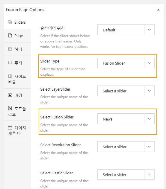 Avada フュージョンページオプションを設定する