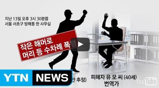 의문의 번역가 피습 사건 – 황당한 동기