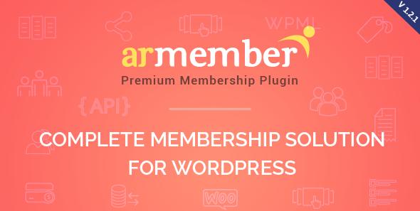 WordPress メンバーシップのプラグイン