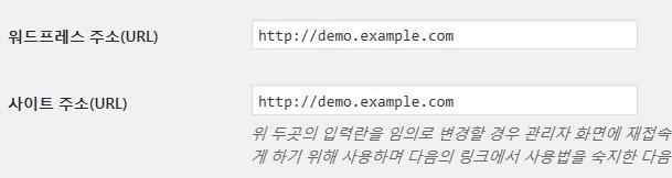 워드프레스 URL과 사이트 URL 변경하기