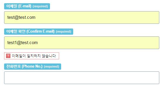Quform에서 이메일 확인 필드 추가하기