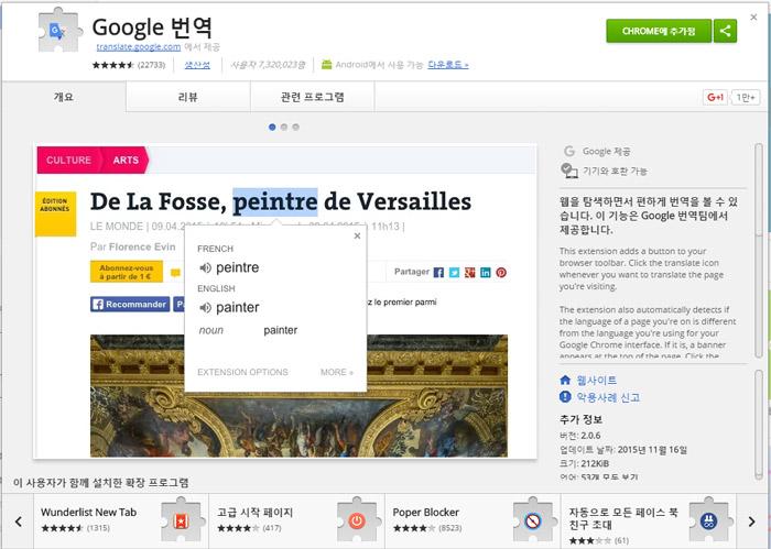 ブラウザから外国語のウェブサイトすぐに翻訳する2