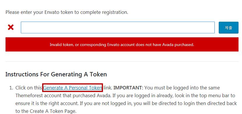 [워드프레스] 아바다 5.0에서 'Invalid token' 오류가 발생하는 경우