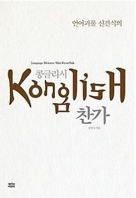 [신간 소개] 언어괴물 신견식의 콩글리시 찬가
