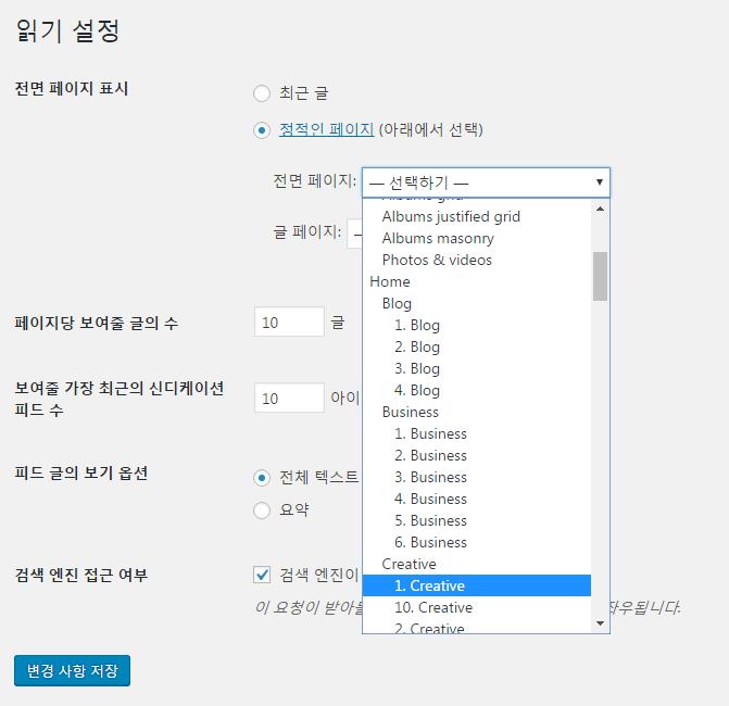 일반 설정에서 전면 페이지를 지정해주면 데모가 제대로 표시됩니다.