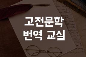 [강좌 소개] 김옥수의 고전문학 번역 교실 (오전반)