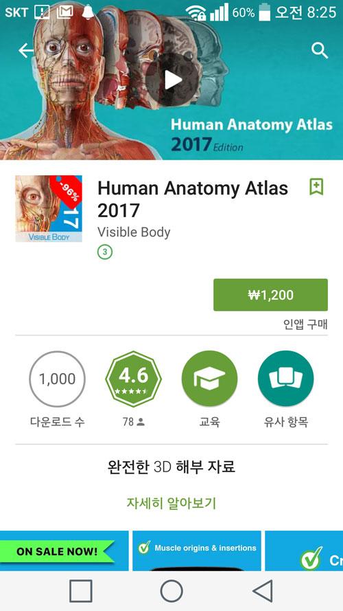 해부학 앱 Human Anatomy Atlas 2017 할인 행사