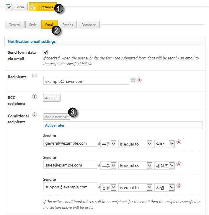 [워드프레스] Quform에서 조건에 따라 수신자 이메일을 다르게 지정하기