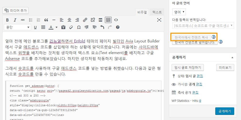 WPML에서 영어로 번역하기