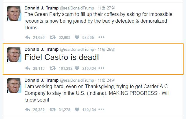 트럼프 소통법