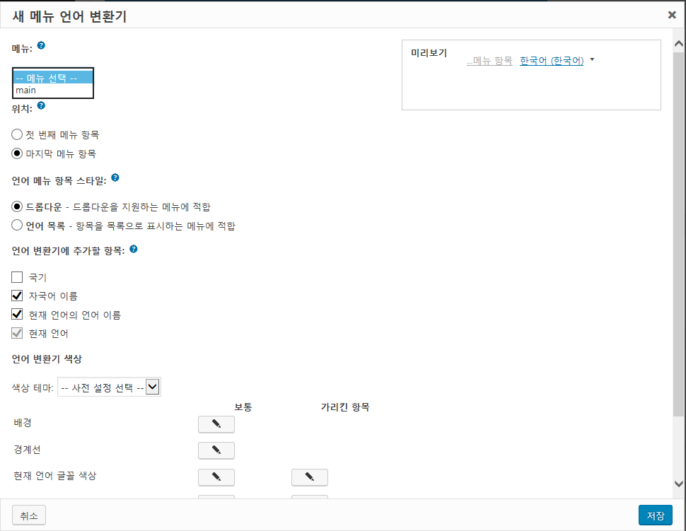 WPML 메뉴에 언어 변환기 추가하기