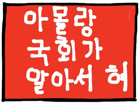 [낙서장] 꽁수와 노림수