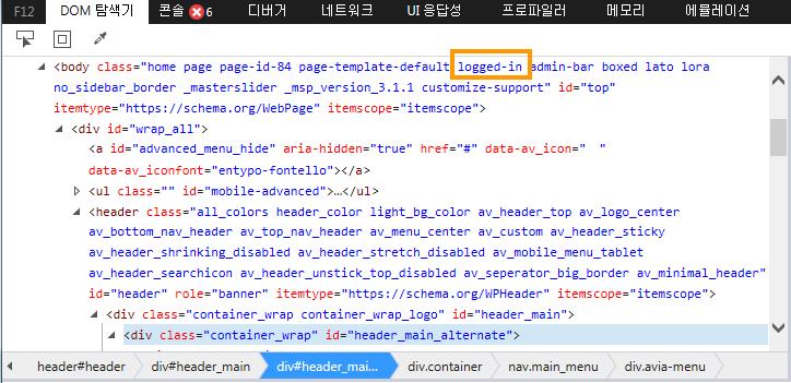 [워드프레스] CSS를 사용하여 로그인 사용자에게만 특정 요소 표시하기