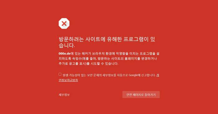 '박근혜 사임'이라는 CNN 기사를 열면 컴퓨터가 먹통이 됩니다