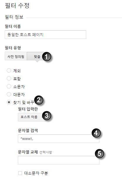 구글 애널리틱스 호스트 이름 중복 메시지 해결하기