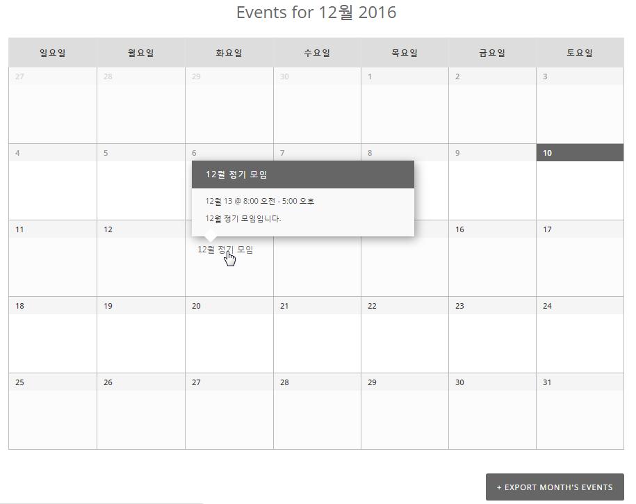 [워드프레스] 이벤트 플러그인 Events Calendar 사용하기