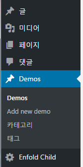 Demo 포스트 타입