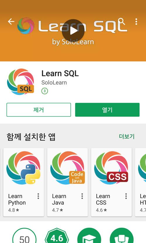 [안드로이드 앱] SQL 배우기 – Learn SQL