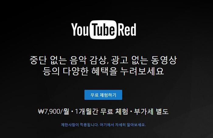 YouTube Red 한국 출시