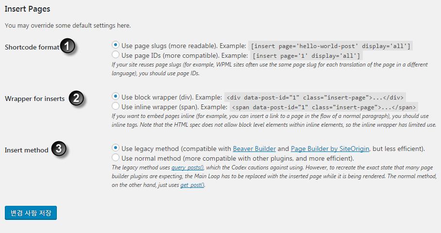 WordPress ページに別のページを挿入する