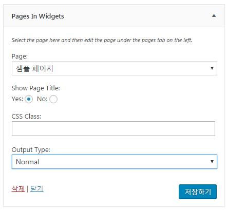 WordPress ページをウィジェットに挿入する