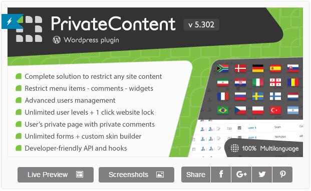 [워드프레스] PrivateContent – 다단계 컨텐츠 제한 플러그인