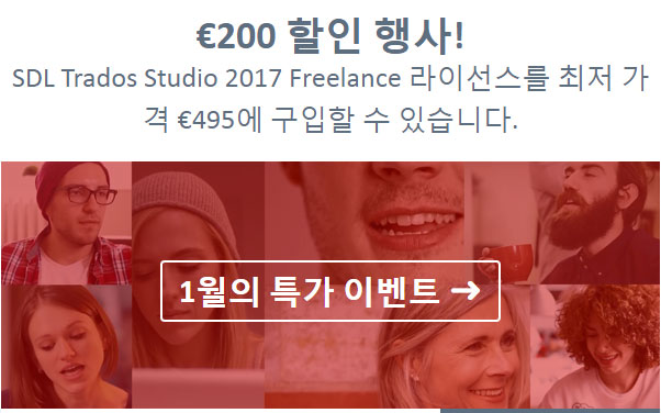 번역 메모리 툴 트라도스(Trados) 200유로 할인 행사