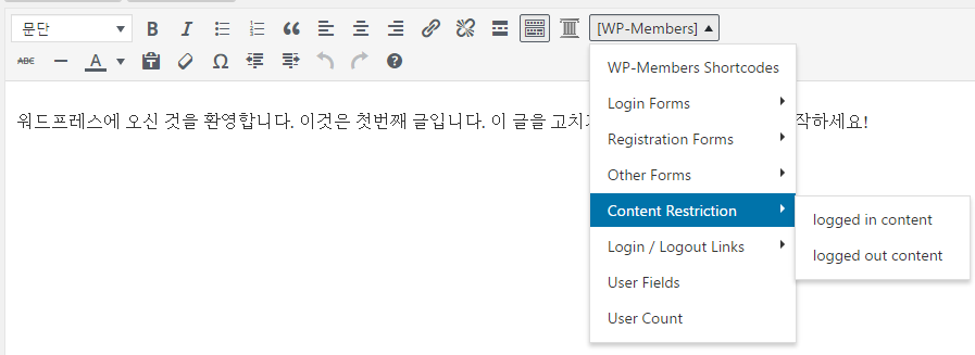 WordPressで、コンテンツの一部をブロックする