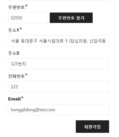 WordPress 会員登録の郵便番号を追加する