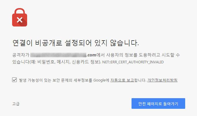 安全でないサイトの警告