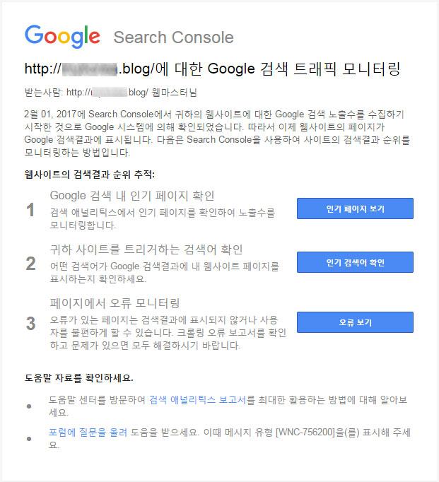 Google 검색 트래픽 모니터링