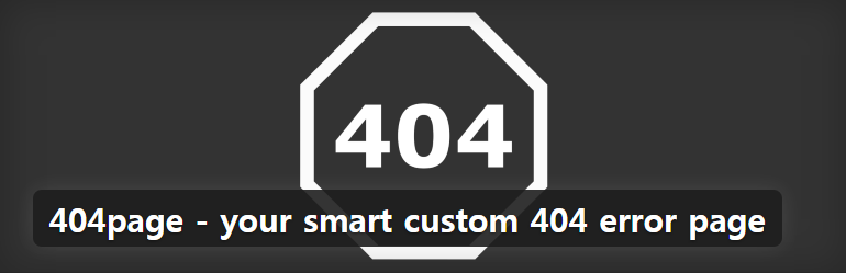 워드프레스 404 페이지 플러그인