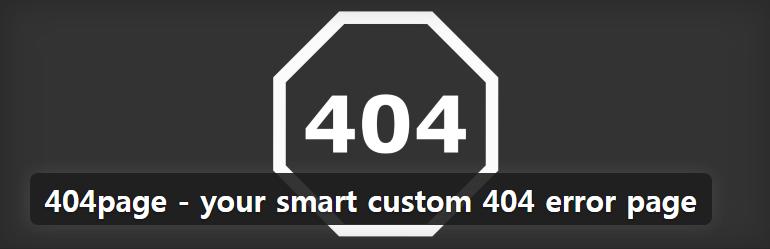 WordPress 404ページのプラグイン