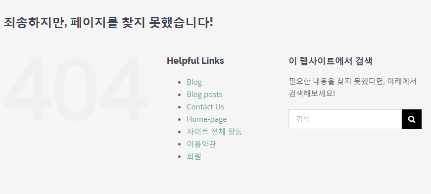 WordPress Avada テーマ404ページエラー