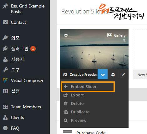 Slider Revolution ショートコードを確認する