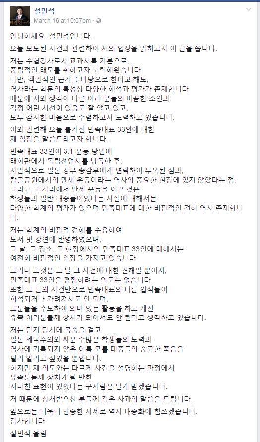 設定ミンソク Facebook