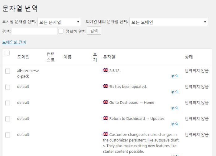WPML의 문자열 번역