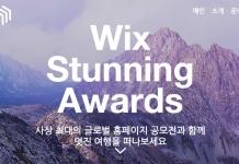 Wix加入者1億人突破記念コンペ