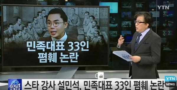 설민석의 '민족대표 33인 폄훼 논란' 사건을 바라보는 여러 가지 시선