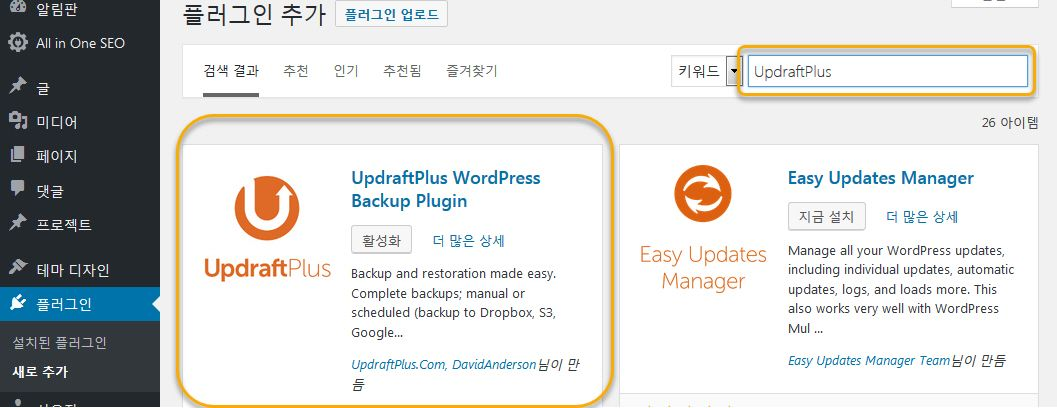 WordPress バックアップの復元プラグイン