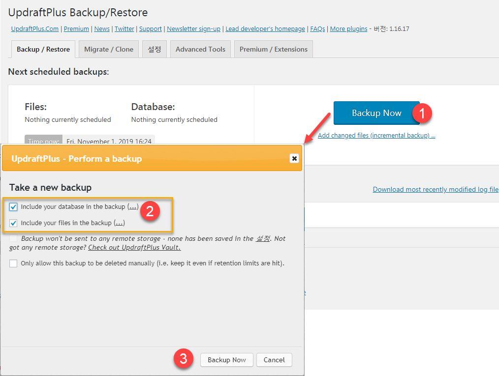 WordPress バックアップの復元 -  UpdraftPlus WordPress バックアッププラグイン