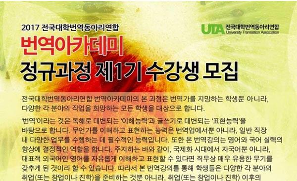 [번역 소식] 번역아카데미 정규과정 제1기 수강생 모집