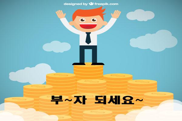 [영어] 부자가 되는 방법 (How to be rich)