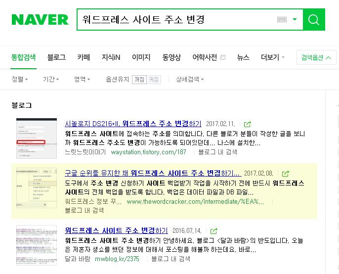 Naver ブログセクション検索露出