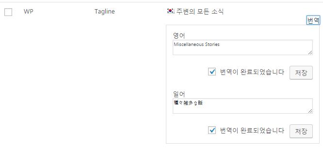 WPMLにサイトのタイトルの翻訳する