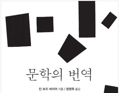 [신간 소개] 문학의 번역