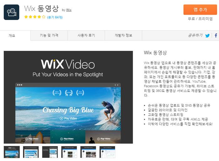 Wix, 새로운 동영상 플랫폼(Video Platform) 출시