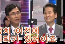 ユ・シミンとチョン・ドンヨンの議論映像